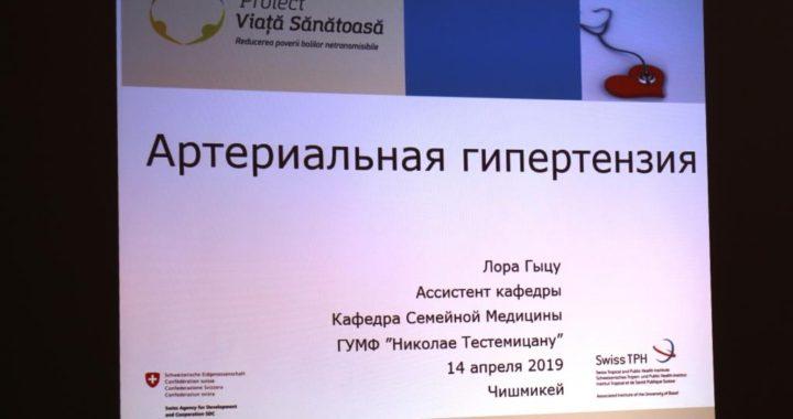 В селе Чишмикиой состоялся семинар на тему «Артериальная гипертензия»