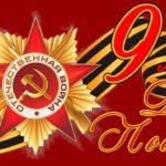 9 мая состоится Митинг, посвященный Дню Победы
