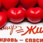 24 мая в Чишмикиое состоится День Донора