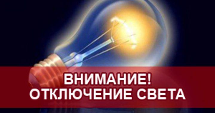 ПЕРЕБОИ С ЭЛЕКТРИЧЕСТВОМ ЗАПЛАНИРОВАНЫ В ЧИШМИКИОЕ 11 НОЯБРЯ