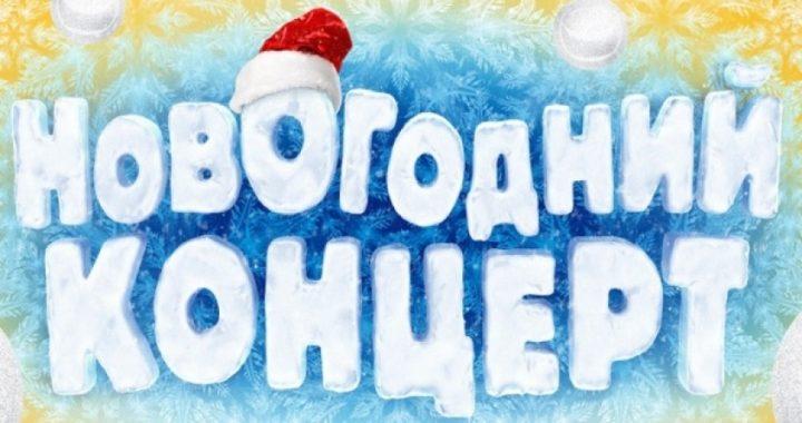 30-го декабря в селе Чишмикиой состоится Новогодний концерт