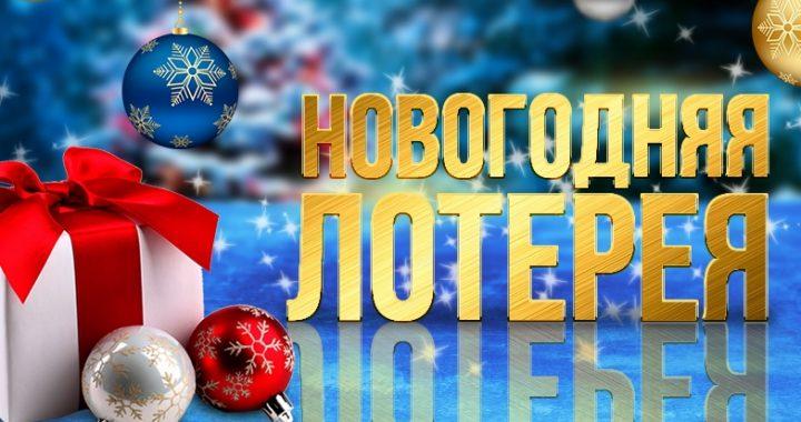 В селе Чишмикиой будет организована Новогодняя лотерея