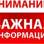 Вниманию жителей села Чишмикиой!
