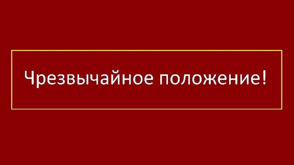 В Молдове введено чрезвычайное положение.