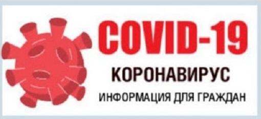 Памятки на период действия Чрезвычайного положения по COVID -19