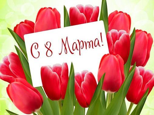 Поздравление примара Софии Жековой с Международным женским Днем 8 марта!