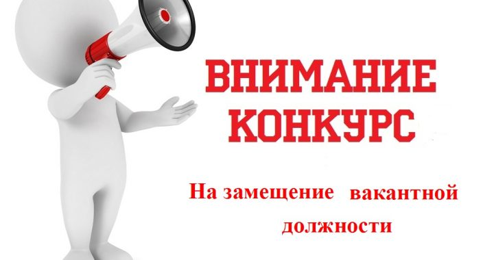 Объявлен конкурс на замещение временно вакантной должности!