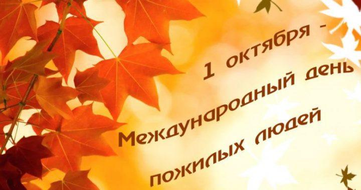 Поздравление примара села Чишмикиой Софии Жековой с Международным днём пожилого человека