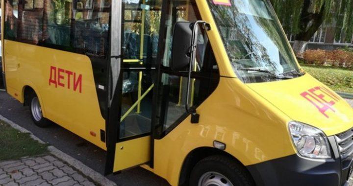 ВНИМАНИЕ! С 3 декабря возобновляется подвоз детей на автобусе