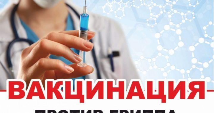 ВНИМАНИЕ! В Чишмикиой прибыла вакцина от сезонного гриппа