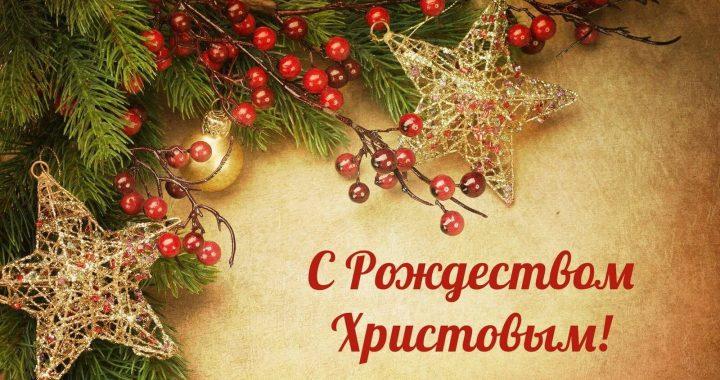 Поздравление примара села Чишмикиой Софии Жековой с Рождеством Христовым