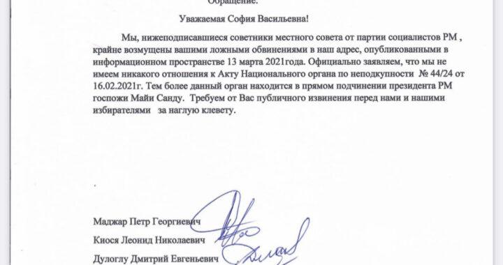 Обращение советников от партии социалистов примару села Чишмикиой