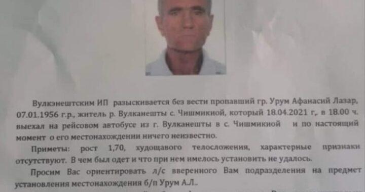 Внимание! Разыскивается пропавший житель села Чишмикиой