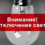 28 июня в селе Чишмикиой ожидаются перебои с электричеством